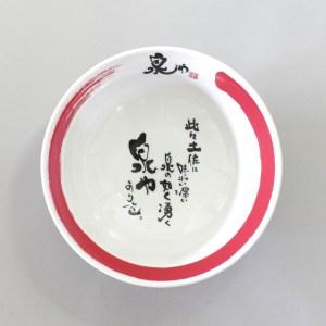 Customized Ramen Bowl (Logo and Message) by Miyake