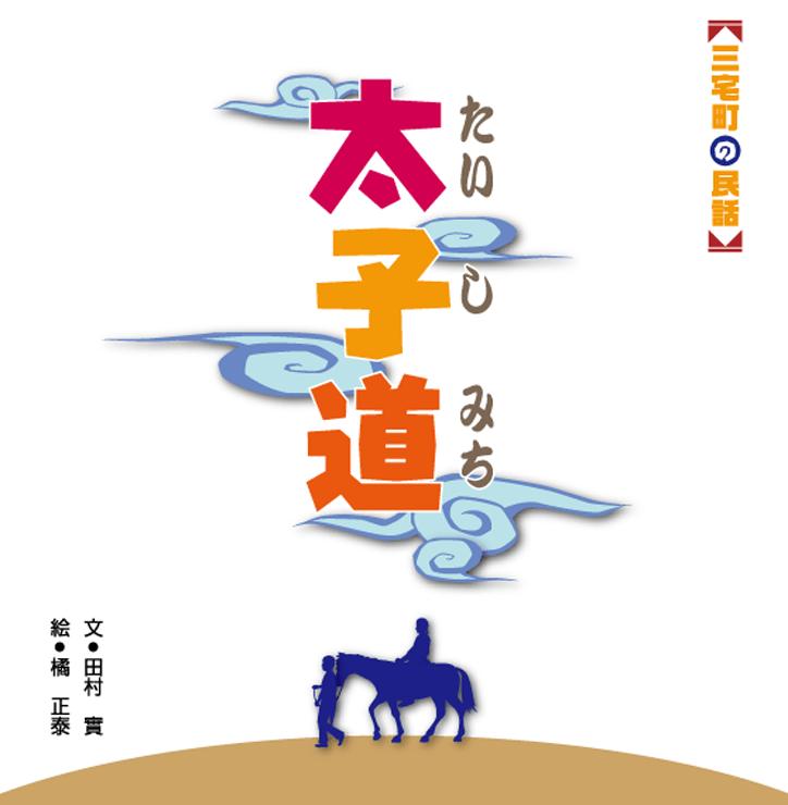 絵本(太子道 たいしみち)