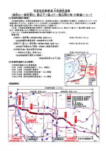 京奈和自動車道 開通日時