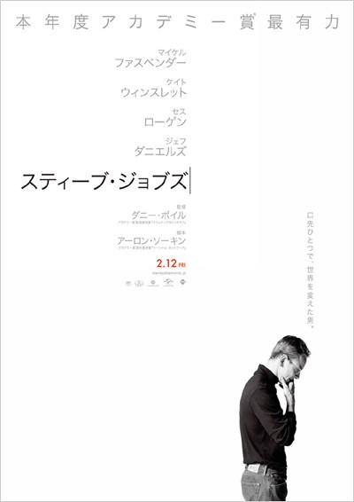 jobs_movie_feb12th_1