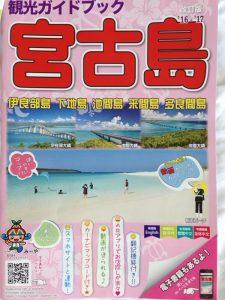 観光ガイドブック宮古島
