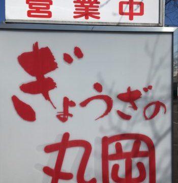 gyouzanomaruoka