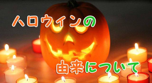 ハロウィンの由来! トリックオアトリートやかぼちゃ、お菓子の意味は?子供向けの説明例