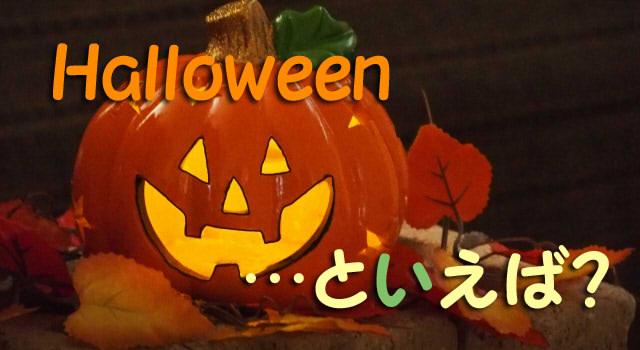 ハロウィンといえば?仮装の衣装やお菓子、色は何が定番?