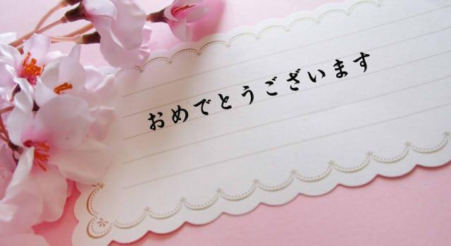 入学祝いのメッセージカード例文!小学校~大学まで本人・親宛の一言