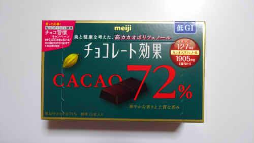 チョコレート効果のカロリーや糖質は一粒・一箱・一袋でいくら?72~95%まで!