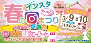3/9、10 TDY春のインスタ祭り