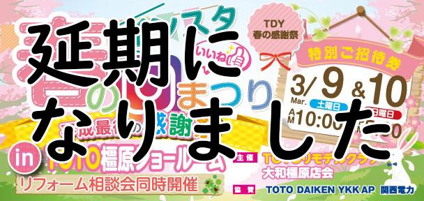 【延期のお知らせとお詫び】3/9、10 TOTO春のインスタ祭り