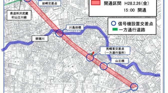 飯能所沢線(所沢入間バイパス)2月26日延伸開通
