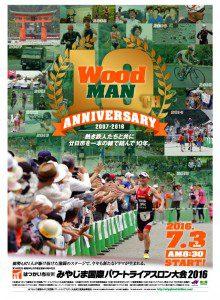 woodman2016-220x300