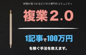 複業サロン2.0