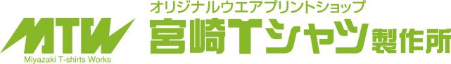 宮崎Tシャツ製作所