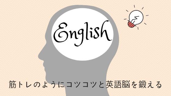 筋トレのようにコツコツと英語脳を鍛える