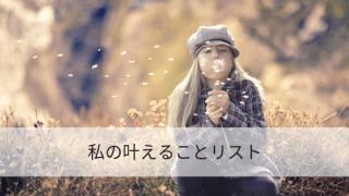 list-wish