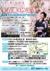 thumbnail of tamagawa2012