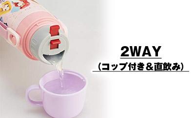 水筒飲み口(2WAYタイプ)