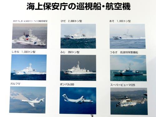 海上保安資料館横浜館の巡視船・航空機紹介パネル