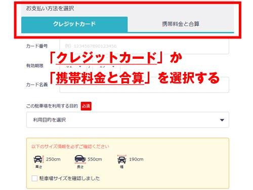 akippa (あきっぱ)クレカか携帯料金と合算かを選択