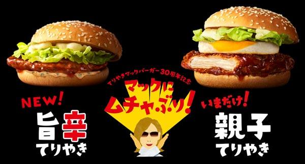 YOSHIKIおすすめ「旨辛てりやきマックバーガー」