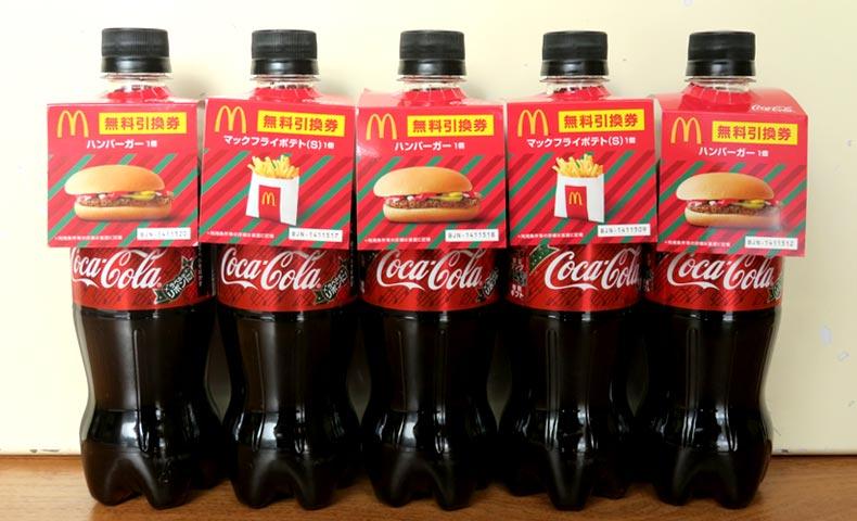 コカ・コーラにマクドナルド無料引換券が付いてくる