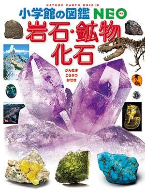 小学館図鑑NEO「岩石・鉱物・化石」