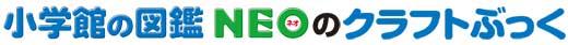 小学館の図鑑NEOシリーズのロゴ
