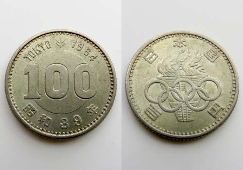 1964(昭和39年)東京五輪記念100円硬貨