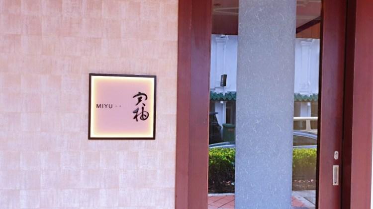 Miyu Japanese Omasake Restaurant Duxton Road