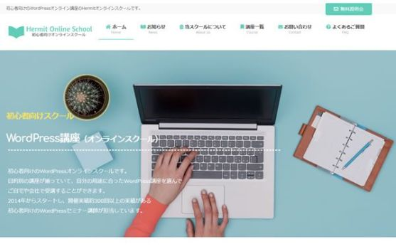 ハーミットオンラインスクール WordPressオンライン講座(初心者向けスクール)