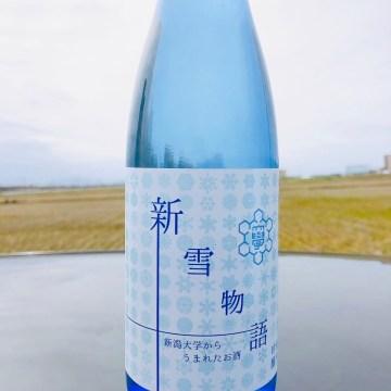 塩川酒造 新雪物語