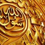 """Ususret mevludu, rođenju Muhammeda, a.s: """"Mevlud – milost svjetovima, radost ljudima"""""""