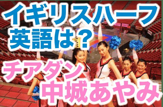 中 あや チアダン み 城 朝生ワイド す・またん!|読売テレビ・日本テレビ系