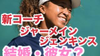 ジャーメイン・ジェンキンス,新コーチ,大坂なおみ,テニス,結婚.彼女.経歴,画像