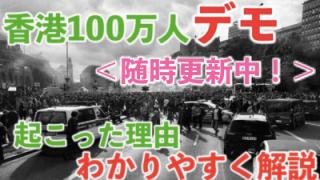 香港,デモ,終わらない理由,逃亡犯条例,一国二制度,起こっている理由,なぜ,なんで,わかりやすく,解説,図解,中国,台湾,対立,天安門事件,100万人,200万人,機動隊,香港警察,林鄭月娥行政長官,引き渡し,協定,最新