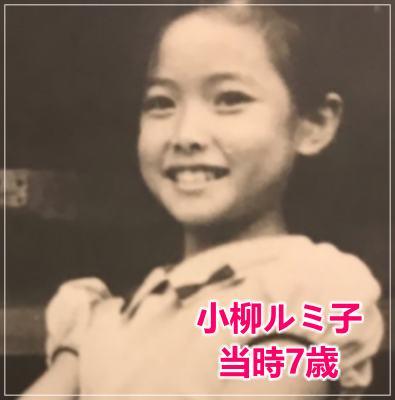 小柳ルミ子の幼少期若い頃7歳の時の写真