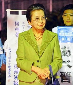 安倍昭恵夫人の姑で安倍晋三首相の母親・安倍洋子の画像