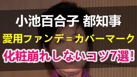 小池百合子のメイクが崩れない理由と化粧崩れしない7つのポイントまとめ