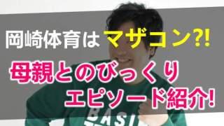 岡崎体育のマザコンエピソードと母親の情報まとめ