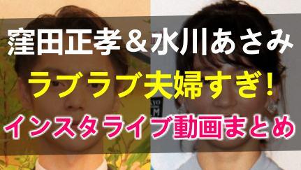 インスタ ライブ あさみ 水川