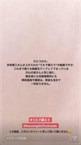 星野源がインスタストーリに投稿した安倍晋三首相のうちへ踊ろうコラボ動画に対するコメントでリポスト希望