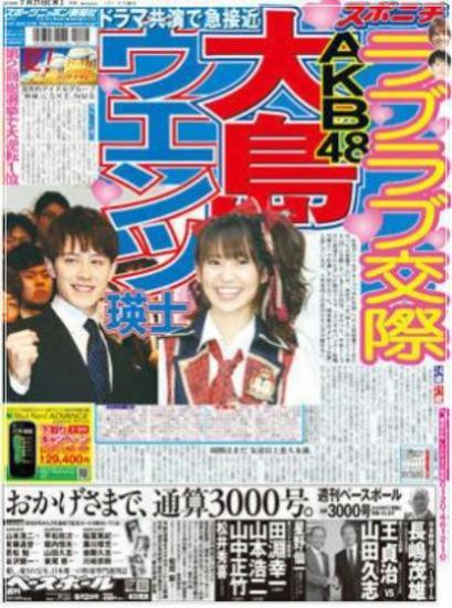 ウエンツ瑛士と大島優子の熱愛報道画像スポニチ新聞