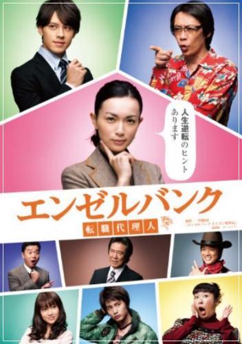 ウエンツ瑛士と大島優子はドラマ「エンゼルバンク」で共演していた