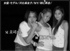 河北麻友子の兄圭司と姉莉央子の3人の顔画像