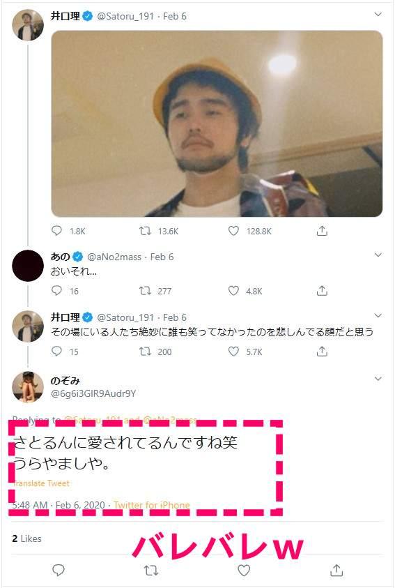 King Gnu井口理が匂わせ画像をTwitterに投稿してあのちゃんが返信