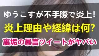 ゆうこす菅本裕子が炎上した理由や経緯を時系列まとめ!暴言ツイートがヤバい