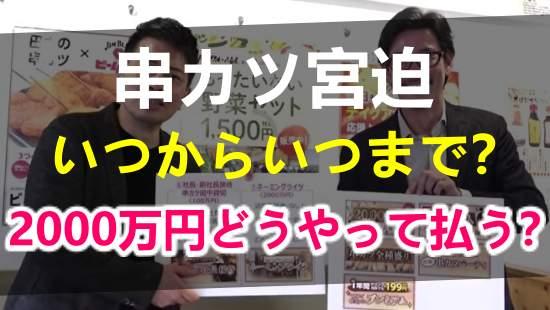 宮迫博之が2000万円で串カツ田中のネーミングライツを買って串カツ宮迫になるけど、いつからいつまでやるの?