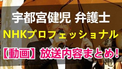 都知事選出馬の宇都宮健児弁護士のNHKプロフェッショナル仕事の流儀の放送内容全まとめ!(動画)