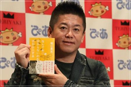 ホリエモンこと堀江貴文の出版記念時の顔画像