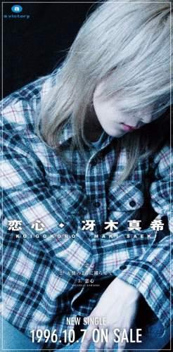 あゆのドラマMの登場キャスト冴木真希は実在モデル相川七瀬のオマージュ