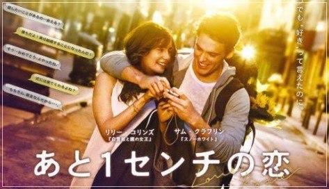 映画「あと1センチの恋」